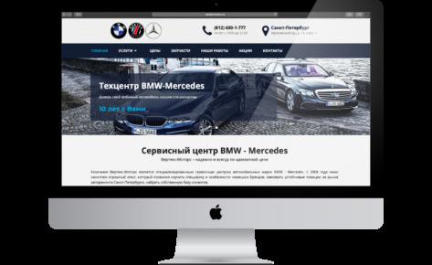 Сайт vertex-motors.ru